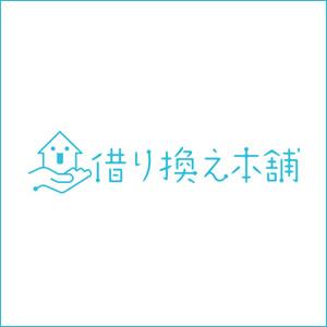 アパートローン(不動産投資ローン)の借り換えに成功した横浜市のお客様