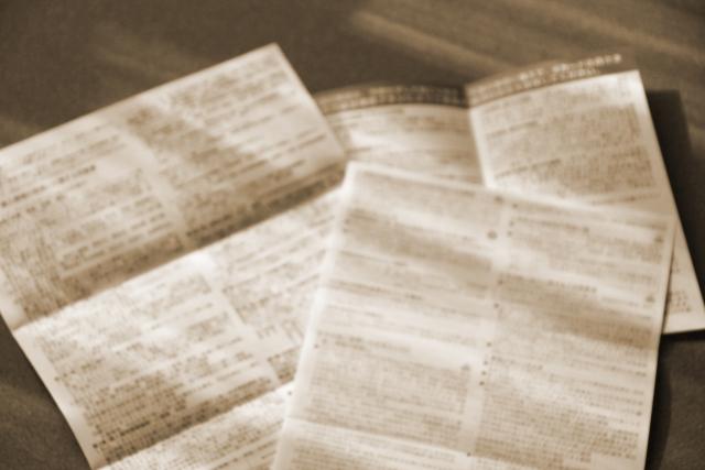 アパートローン(不動産投資ローン)借り換え審査に必要な書類